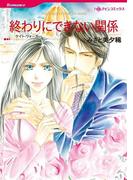 同棲 セレクション vol.1(ハーレクインコミックス)