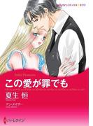 禁断・背徳の恋 セレクション vol.2(ハーレクインコミックス)
