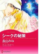 倍楽しめるWタイトルセット vol.7(ハーレクインコミックス)