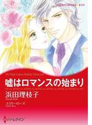 漫画家 浜田理枝子 セット vol.2(ハーレクインコミックス)