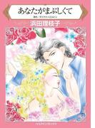 漫画家 浜田理枝子 セット vol.1(ハーレクインコミックス)