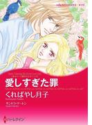 不器用なヒーローセット vol.1(ハーレクインコミックス)