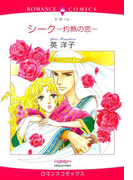 シーク ―灼熱の恋―(ハーモニィコミックス)