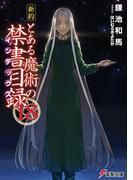 新約 とある魔術の禁書目録(18)(電撃文庫)