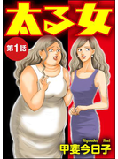 【期間限定 無料】太る女(分冊版) 【第1話】