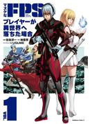 マヌケなFPSプレイヤーが異世界へ落ちた場合(1)(角川コミックス・エース)
