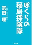 ぼくらの秘島探険隊(角川文庫)