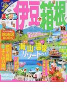 伊豆・箱根 '18 (まっぷるマガジン 東海)