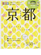 まち歩き京都 2017 (まっぷるマガジン 関西)