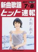 新曲歌謡ヒット速報 Vol.148(2017−7・8月号)
