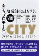 シティプロモーション:地域創生とまちづくり その論理と実践