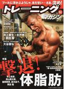 トレーニングマガジン Vol.51 特集撃退!体脂肪
