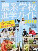 農系学校進学ガイド 「農」にかかわりたい人のための大学&学校案内 2018 (イカロスMOOK)(イカロスMOOK)
