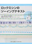 ロックミシンのソーイングテキスト これ一冊ですべてわかる基礎から応用までの縫い方バリエーション
