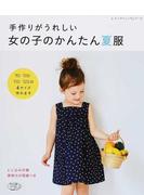 手作りがうれしい女の子のかんたん夏服 90・100・110・120の4サイズ