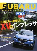 SUBARU MAGAZINE vol.10 公道試乗一番乗り!新型XV VSインプレッサ