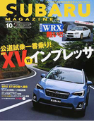 SUBARU MAGAZINE vol.10 公道試乗一番乗り!新型XV VSインプレッサ (CARTOP MOOK)(CARTOPMOOK)