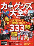 カーグッズ大全 vol.2 いま買うべきカー用品はコレだ!Best Selection333