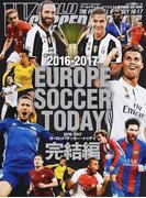ヨーロッパサッカー・トゥデイ 2016−2017完結編 (NSK MOOK)