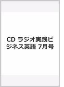 NHKラジオ実践ビジネス英語 2017 7 (NHK CD)