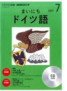 NHKラジオまいにちドイツ語 2017 7 (NHK CD)