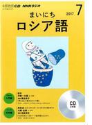 NHKラジオまいにちロシア語 2017 7 7 (NHK CD)