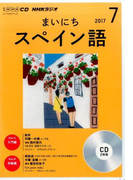 NHKラジオまいにちスペイン語 2017 7 (NHK CD)