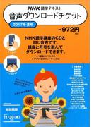 NHK語学テキスト音声ダウンロードチケット 2017年・夏号 付属資料:音声ダウンロードチケット引き換えコード(1ID)