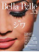 Bella Pelle 美肌をつくるサイエンス Vol.2No.2(2017MAY) 特集シワ
