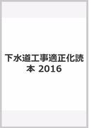 下水道工事適正化読本 2016