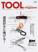 TOOL magazine 日常の道具を愛おしみ、人生を楽しむ本。 道具好きに捧げる!マルチツール/LEDライト