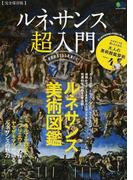 ルネサンス超入門 ダ・ヴィンチ、ミケランジェロ、ラファエロから後期ルネサンス&北方ルネサンスまで代表的な名画を一挙公開! 完全保存版
