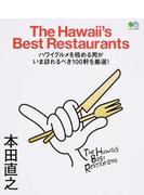 The Hawaii's Best Restaurants ハワイグルメを極める男がいま訪れるべき100軒を厳選!