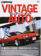 別冊ライトニングvol.169 VINTAGE AUTO 80's-90's