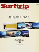 Surftrip JOURNAL vol.90(2017SUMMER) 特集旅と写真とサーフィンと。