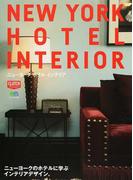 ニューヨークホテルインテリア ニューヨークのホテルに学ぶインテリアデザイン。