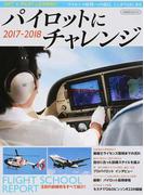 パイロットにチャレンジ 2017−2018