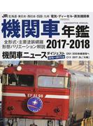 JR機関車年鑑2017-2018