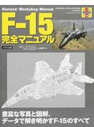 F−15完全マニュアル 豊富な写真と図解、データで解き明かすF−15のすべて