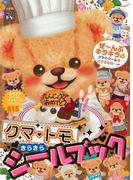 【アウトレットブック】クマ・トモきらきらシールブック (まるごとシールブックDX)
