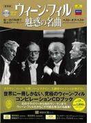 【アウトレットブック】ウィーン・フィル魅惑の名曲ベスト・オブ・ベスト 愛蔵版 CD付