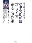 【アウトレットブック】松平定知朗読サライが選んだ名作集 第1集 CD付 (サライの朗読CDシリーズ)