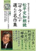 【アウトレットブック】松平定知朗読サライが選んだ名作集 第2集 CD付 注文の多い料理店/山月記/檸檬 (サライの朗読CDシリーズ)