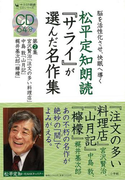 【アウトレットブック】松平定知朗読サライが選んだ名作集 第2集 CD付 (サライの朗読CDシリーズ)
