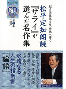 【アウトレットブック】松平定知朗読サライが選んだ名作集 第5集 CD付 (サライの朗読CDシリーズ)
