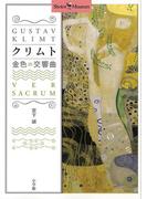 【アウトレットブック】クリムト金色の交響曲-Shotor・Museum