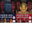 【アウトレットブック】四国霊場仏像を訪ねて 上下