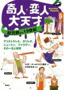 【アウトレットブック】奇人・変人・大天才 紀元前から19世紀