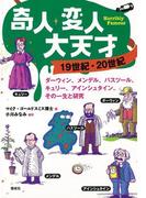 【アウトレットブック】奇人・変人・大天才 19世紀・20世紀