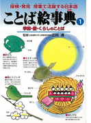 【アウトレットブック】ことば絵事典1-季節・暦・くらしのことば (ことば絵事典)